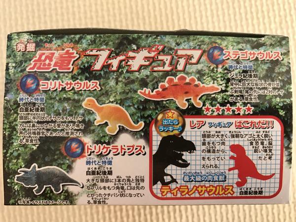 発掘恐竜フィギュア1