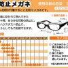 子ども用の花粉防止メガネで花粉症対策をする