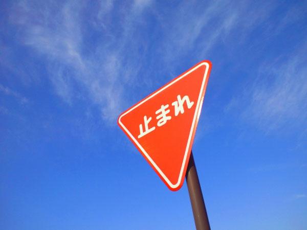 自転車の道路標識