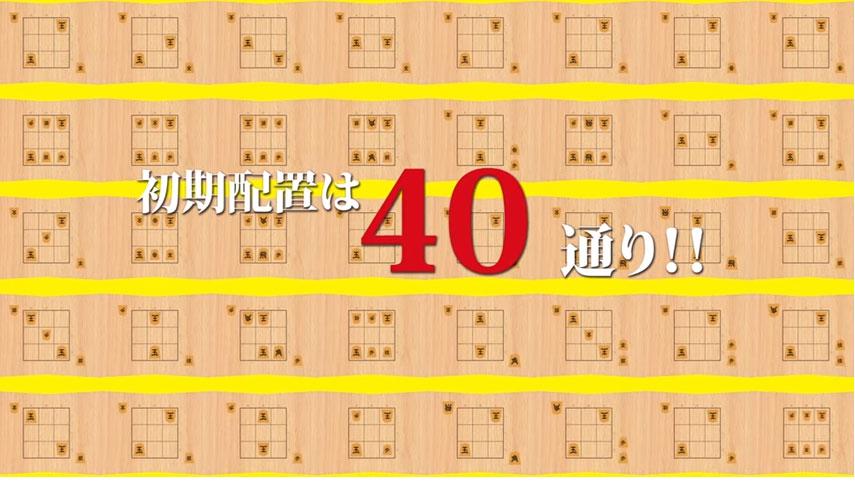 9マス将棋の配置図