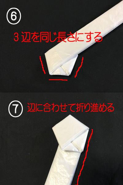 レジ袋折り方
