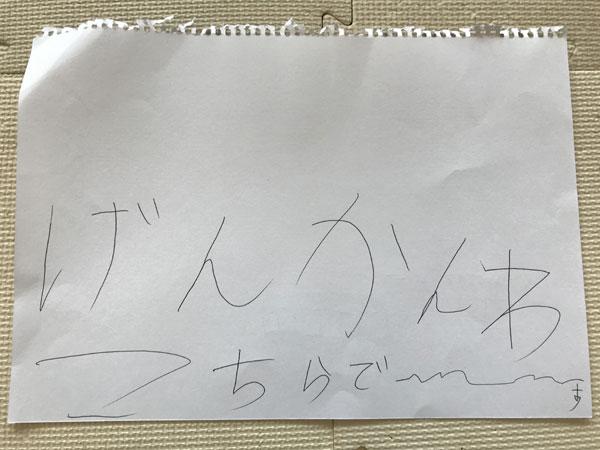 """""""留守番/"""