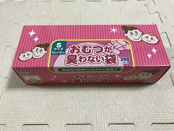 """""""おむつが臭わない袋BOS/"""