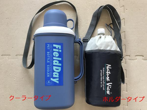 2リットルペットボトル収納比較