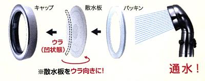 節水シャワーst-x3b