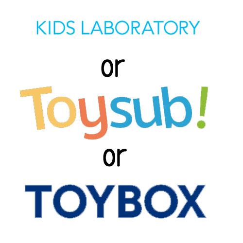 おもちゃレンタル比較